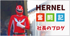 HERNEL奮闘記 - 社長のブログ