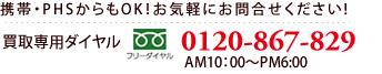 買取専用ダイヤル:0120-867-892