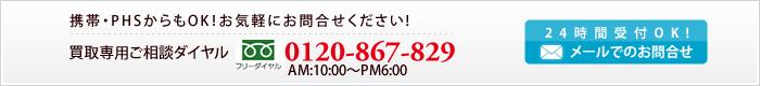 買取専用ご相談ダイヤル:0120-867-829